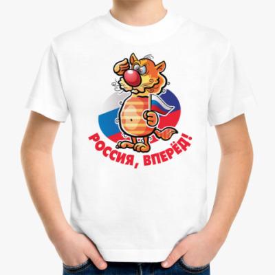 Детская футболка РОССИЯ, ВПЕРЁД!