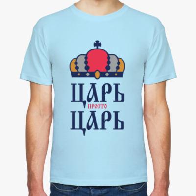 Футболка ЦАРЬ,просто ЦАРЬ!