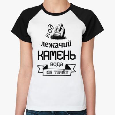 Женская футболка реглан Под лежачий Камень!