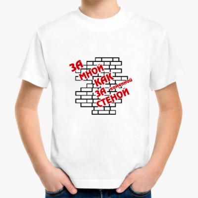 Детская футболка Как за стеной