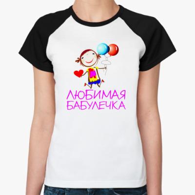 Женская футболка реглан Для Любимой бабулечки