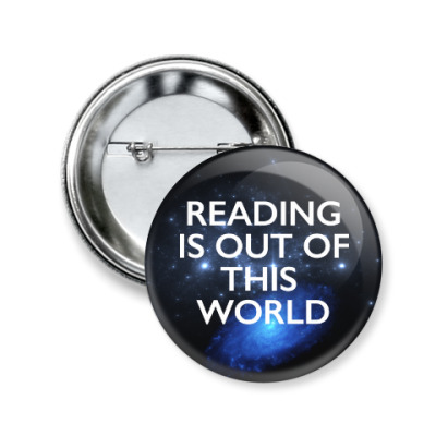 Значок 50мм reading is out of this world