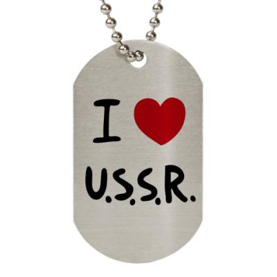 Жетон dog-tag  I Love USSR
