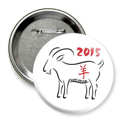 Значок 75мм Год козы и овцы 2015