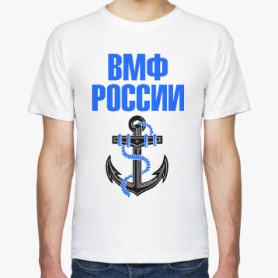 Футболка ВМФ России