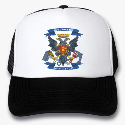Кепка-тракер Новороссия
