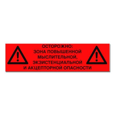 Наклейка (стикер) Зона повышенной опасности