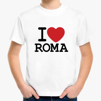 Детская футболка I Love Roma