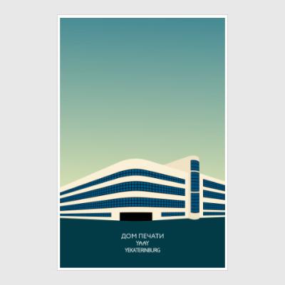 Постер Дом Печати