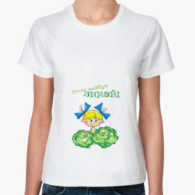 Классическая футболка МЕНЯ НАЙДУТ ЗИМОЙ - ДЕВОЧКА