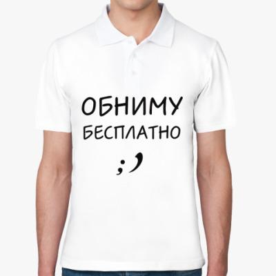 Рубашка поло для любвеобильных