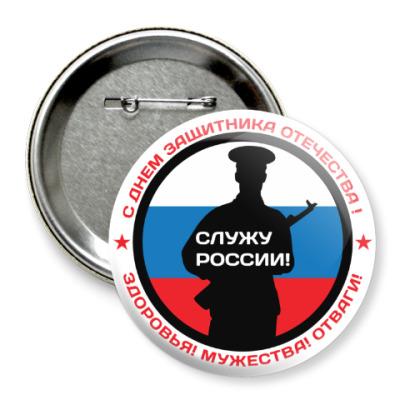Значок 75мм 23 февраля - Россия