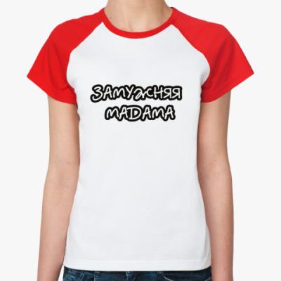 Женская футболка реглан Замужняя