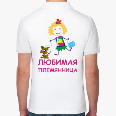 Рубашка поло Для любимой племянницы