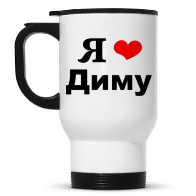 Кружка-термос 'Я люблю Диму'