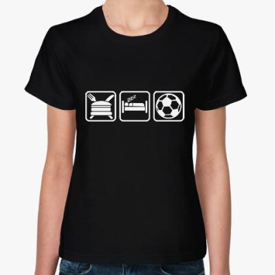 Женская футболка Еда Сон Футбол