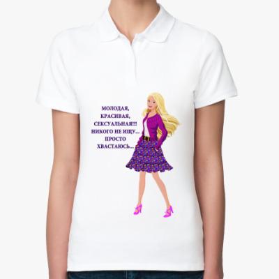 Женская рубашка поло Молодая и сексуальная...