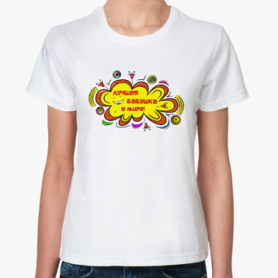 Классическая футболка Лучшая бабушка в мире