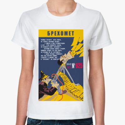 Классическая футболка Брехомёт
