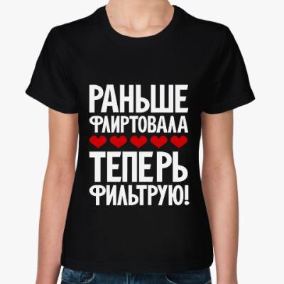 Женская футболка Раньше флиртовала