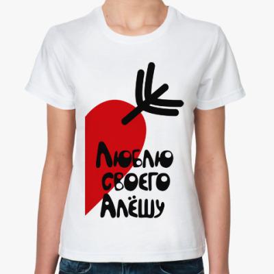 Классическая футболка Люблю своего Алёшу
