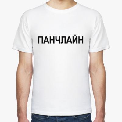 Футболка Панчлайн