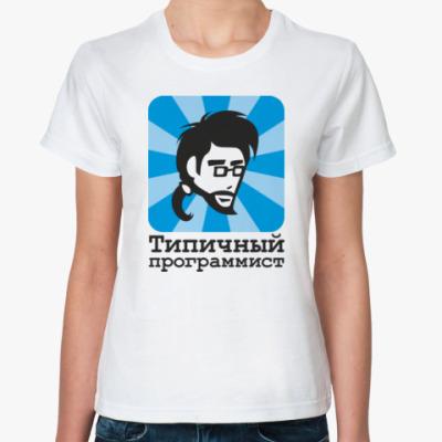Классическая футболка Типичный программист