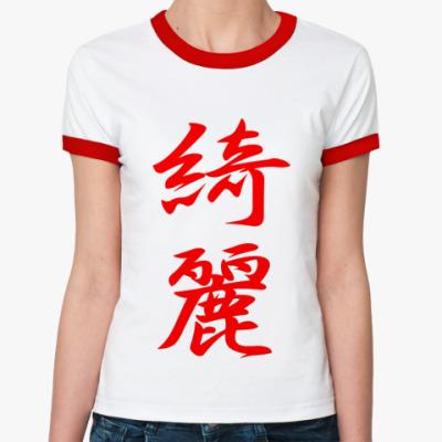 Женская футболка Ringer-T  'Красота'