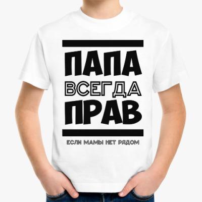 Детская футболка Папа всегда Прав!