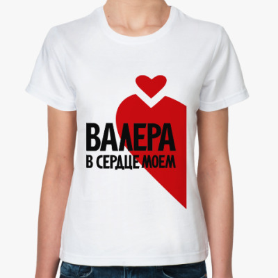 Классическая футболка Валера в моем сердце