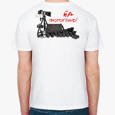 Футболка Йа фотограф!