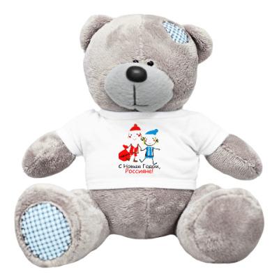 Плюшевый мишка Тедди С Новым Годом, Россияне!