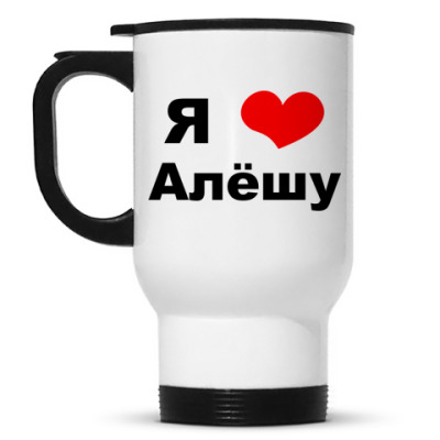 Кружка-термос 'Я люблю Алешу'