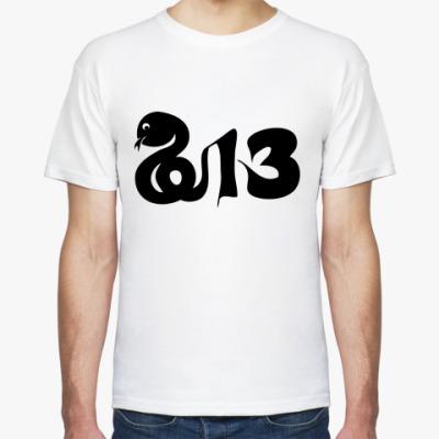 Футболка Новогодний принт Змея-2013 год