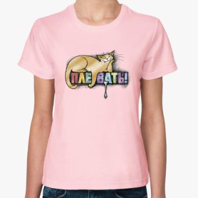 Женская футболка Плевать!