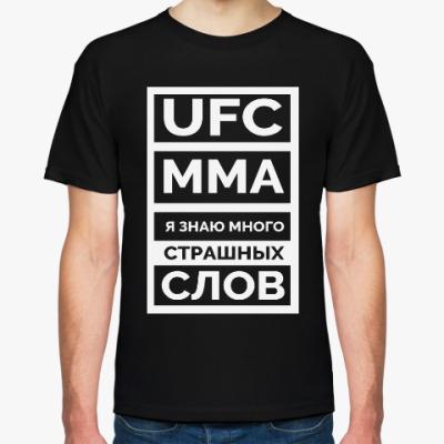 Футболка UFC и MMA