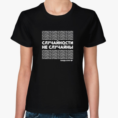 Женская футболка Случайности на случайны