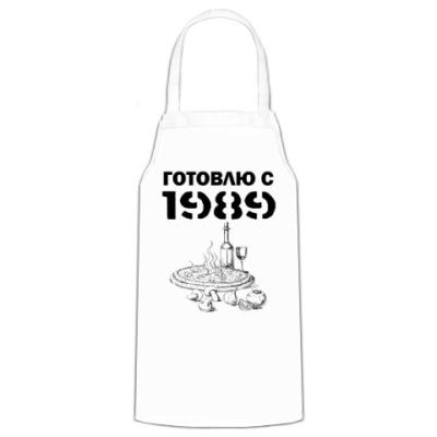 Фартук Готовлю с 1989