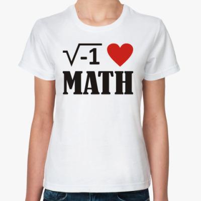 Классическая футболка Я люблю матан