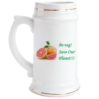 Пивная кружка Грейпфрут для вегана