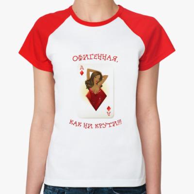 Женская футболка реглан КАК НИ КРУТИ