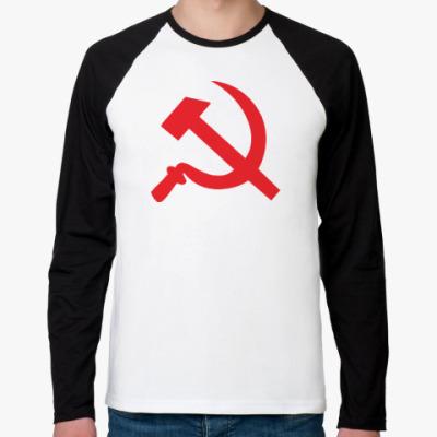 Футболка реглан с длинным рукавом Серп и молот - СССР