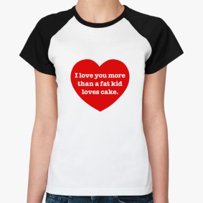 Женская футболка реглан I love you more...
