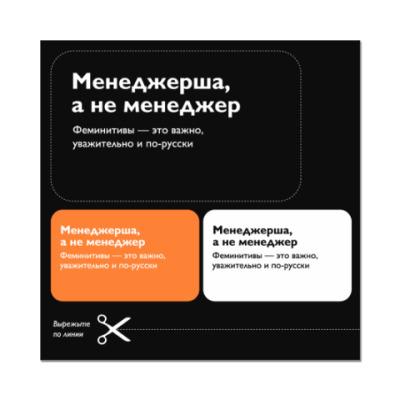 Наклейка (стикер) Менеджерша