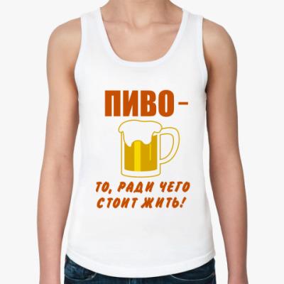 Женская майка  пиво