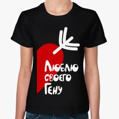 Женская футболка Люблю своего Гену