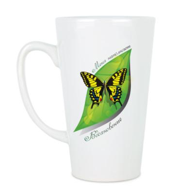 Чашка Латте Меня наполняет вдохновение