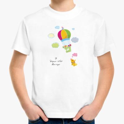 Детская футболка Дарудар. Я дарю тебе восторг