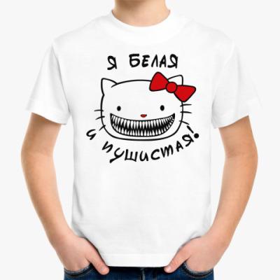 Детская футболка Я белая и пушистая.