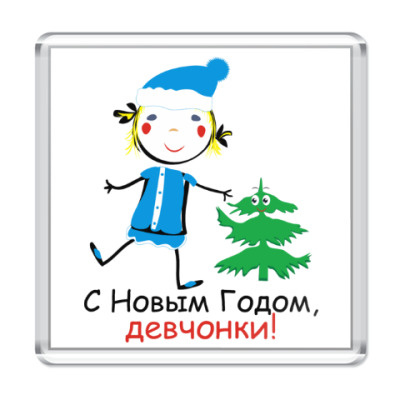 Магнит С Новым Годом, девчонки!